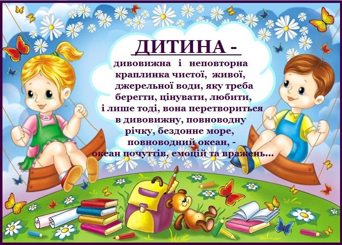 Картинки по запросу рекомендації батькам щодо виховання дітей